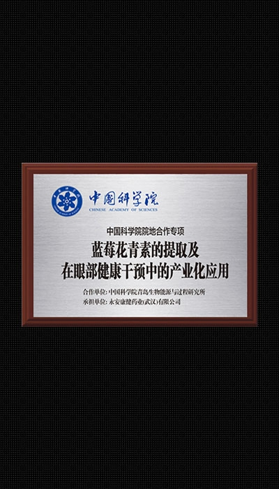 中国科学院院地合作专项