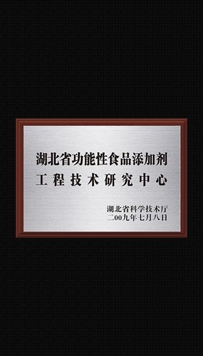 湖北省功能性食品添加工程技术研究中心