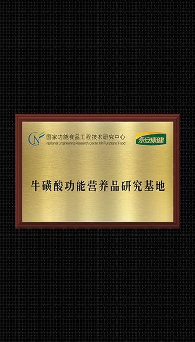 牛磺酸功能营养品研究基地