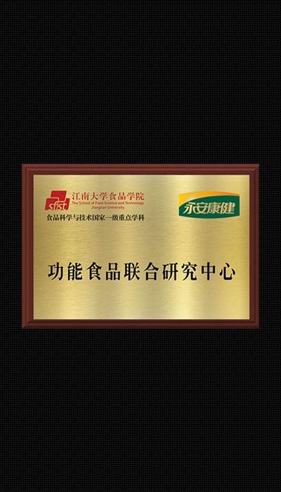 江南大学食品学院功能食品联合研究中心